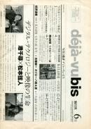 deja-vu bis No.6 写真と批評 デジャ=ヴュ・ビス 1997年第6号