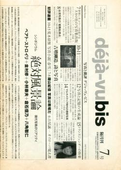 deja-vu bis No.7 写真と批評 デジャ=ヴュ・ビス 1997年第7号