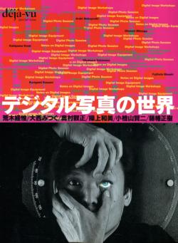 deja-vu special issue デジャ=ヴュ 別冊 デジタル写真の世界 Digital Imaged