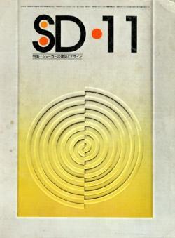 SD スペースデザイン 1975年11月号 特集=シェーカーの建築とデザイン