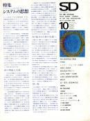 SD スペースデザイン 1968年10月号 特集=クリストファー・アレグザンダーのシステムの思想