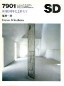 SD スペースデザイン 1979年1月号 篠原一男 Kazuo Shinohara 創刊15周年記念特大号