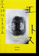 エロトス 荒木経惟写真全集 16 EROTOS The Works of Nobuyoshi Araki 16