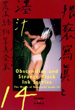 猥褻写真と濹汁綺譚 荒木経惟写真全集 14 The Works of Nobuyoshi Araki 14