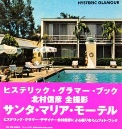 サンタ・マリア・モーテル 北村信彦 写真集 Santa Maria Motel Nobuhiko Kitamura HYSTERIC GLAMOUR