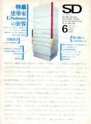 SD スペースデザイン 1968年6月号 建築家エットレ・ソットサスの世界