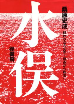 水俣 終わりなき30年 原点から転生へ 桑原史成 MINAMATA Kuwabara Shisei