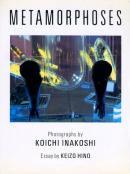 METAMORPHOSES Koichi Inakoshi メタモルフォセズ 稲越功一 写真集 署名本 signed