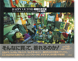 <img class='new_mark_img1' src='https://img.shop-pro.jp/img/new/icons57.gif' style='border:none;display:inline;margin:0px;padding:0px;width:auto;' />着倒れ方丈記 都築響一 写真集 HAPPY VICTIMS Text & Photographs by Kyoichi Tsuzuki