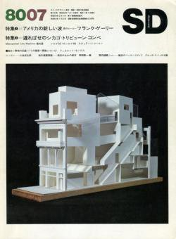 SD スペースデザイン 1980年7月号 特集1=アメリカの新しい波 フランク・ゲーリー