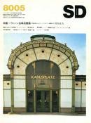 SD スペースデザイン 1980年5月号 特集=ウィーン古典派建築