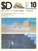 SD スペースデザイン 1976年10月号 特集=エミリオ・アンバーツにみる新しい建築家像
