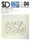 SD スペースデザイン 1976年4月号 特集=磯崎新の全作品