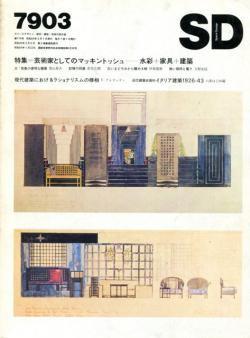 SD スペースデザイン 1979年3月号 特集=芸術家としてのマッキントッシュ