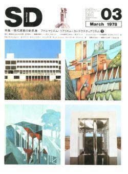 SD スペースデザイン 1978年3月号 現代建築の新思潮 フォルマリズム・リアリズム・コンテクスチュアリズム2