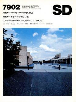 SD スペースデザイン 1979年2月号 特集1 Dissing+Weitlingの作品 特集2 ボザールの新しい波