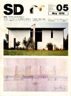 SD スペースデザイン 1978年5月号 特集 アフラ+トビア・スカルパ