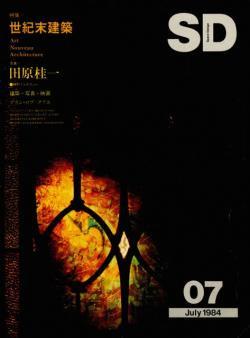 SD スペースデザイン 1984年7月号 特集 世紀末建築 写真=田原桂一