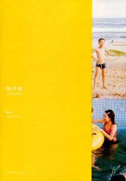 COASTLINE Zhang Xiao 海岸線 張曉 张晓 展覧会カタログ
