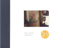 MY FAVORITE 21 Koji Onaka 尾仲浩二 写真集