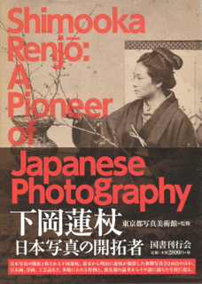 下岡蓮杖 日本写真の開拓者 Shimooka Renjo: A Pioneer of Japanese Photography