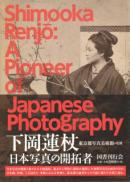 下岡蓮杖 日本写真の開拓者 Shimooka Renjo: A Pioneer of Japanese Photography