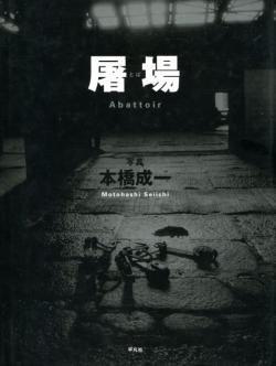 屠場 本橋成一 写真集 Abattoir Motohashi Seiichi 署名本 signed