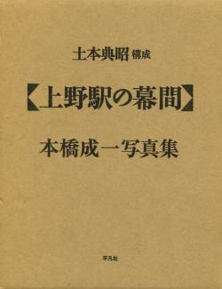 上野駅の幕間 本橋成一 写真集 土本典昭 構成 Uenoeki no Makuai Motohashi Seiichi 署名本 signed