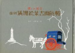 懐しの風景 復刻 満州絵葉書写真帖 山崎鋆一郎 Manchuria postcards album