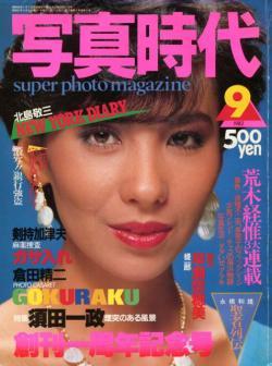 写真時代 1982年9月号 第8号 Super photo magazine No.8 創刊一周年記念 荒木経惟3大劇写 特集 須田一政