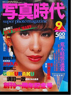 写真時代 1982年9月号 第8号 Super photo magazine No.8 創刊一周年記念 荒木経惟3大劇写 特集 須田一政 Araki Nobuyoshi, Issei Suda