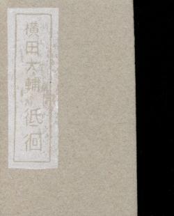 LINGER collector's edition Daisuke Yokota 彽徊 横田大輔 写真集 署名本 signed