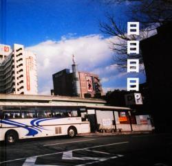 日日日日。2001-2008 後藤剛 写真集 DAY BY DAY 2001-2008 Goto Go