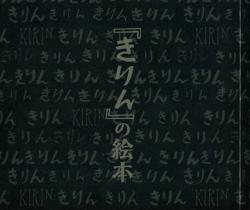 きりんの絵本 浮田要三 KIRIN Yozo Ukita
