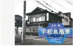 宇和島風景 正木博 写真集 UWAJIMA A PRIVATE LANDSCAPE Hiroshi Masaki