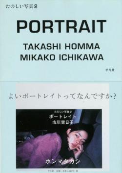 ポートレイト 市川実日子 ホンマタカシ たのしい写真2 PORTRAIT Takashi Homma Mikako Ichikawa