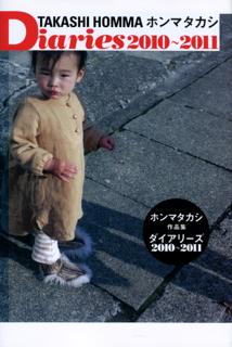 ホンマタカシ 作品集 ダイアリーズ 2010~2011 TAKASHI HOMMA Diaries 2010~2011