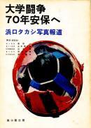 大学闘争 70年安保へ 浜口タカシ 写真報道 Daigakutoso 70nen anpo e Takashi Hamaguchi
