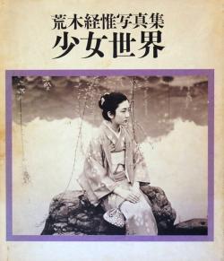 少女世界 荒木経惟 写真集 SHOJO SEKAI (Girl's World) Araki Nobuyoshi