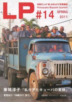 LP #14 2011年 同時代人の「根」をまなざす写真雑誌 Photography Magazine Quarterly