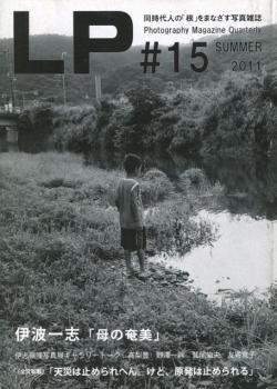 LP #15 2011年 同時代人の「根」をまなざす写真雑誌 Photography Magazine Quarterly