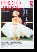 PHOTO JAPON No.26 フォト・ジャポン ビジュアル・コンテンポラリー 1985年12月号 通巻第26号