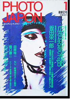 PHOTO JAPON No.27 フォト・ジャポン ビジュアル・コンテンポラリー 1986年1月号 通巻第27号