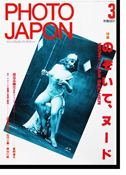 PHOTO JAPON No.29 フォト・ジャポン ビジュアル・コンテンポラリー 1986年3月号 通巻第29号 特集 のぞいて、ヌード