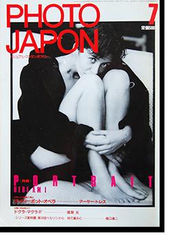 PHOTO JAPON No.33 フォト・ジャポン 1986年7月号 通巻第33号 特集 PORTRAIT HERE AM I