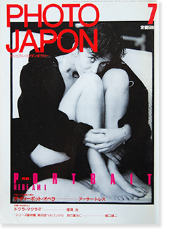 PHOTO JAPON No.33 フォト・ジャポン ビジュアル・コンテンポラリー 1986年7月号 通巻第33号 特集 PORTRAIT HERE AM I