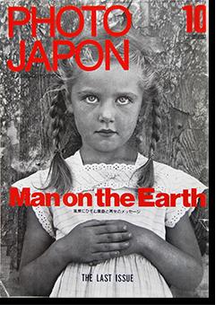 PHOTO JAPON No.36 THE LAST ISSUE フォト・ジャポン 1986年10月号最終号 通巻第36号