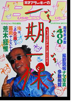 天才アラーキーの一期一裸 荒木経惟 ビジネスジャンプ特別編集 Araki Nobuyoshi