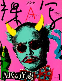アラーキー 裸写 ラシャ 1995年第1号 荒木経惟 La Chat 1995 Vol.1 Araki Nobuyoshi