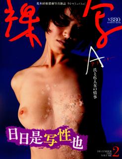 アラーキー 荒木経惟猥褻写真雑誌 裸写 ラシャ 1995年第2号 La Chat 1995 Vol.2 Araki Nobuyoshi